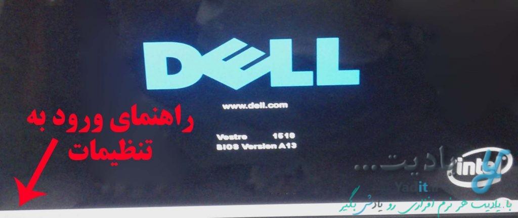 ورود به تنظیمات بوت مادربرد لپ تاپ دل (DELL) یا لپ تاپ های مشابه با آن