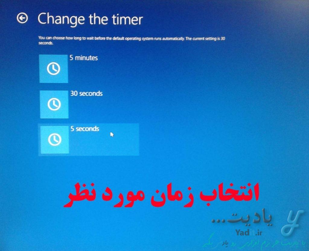 تغییر زمان ورود به ویندوز در کامپیوترهای دارای دو یا چند ویندوزی خارج از ویندوز