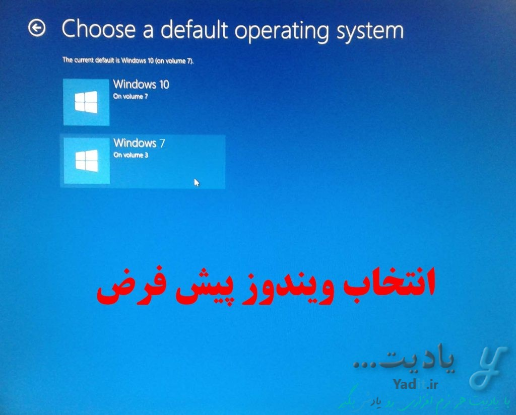 تغییر ویندوز پیش فرض در صفحه انتخاب و ورود به ویندوز مورد نظر در کامپیوترهای دارای چند ویندوز