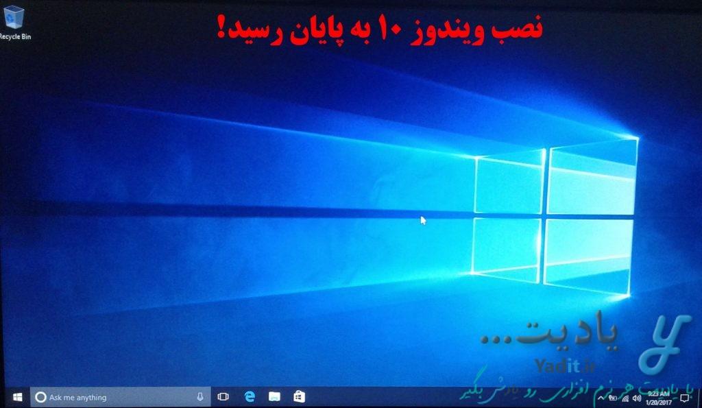 پایان نصب ویندوز 10 و ورود به صفحه ی اصلی آن