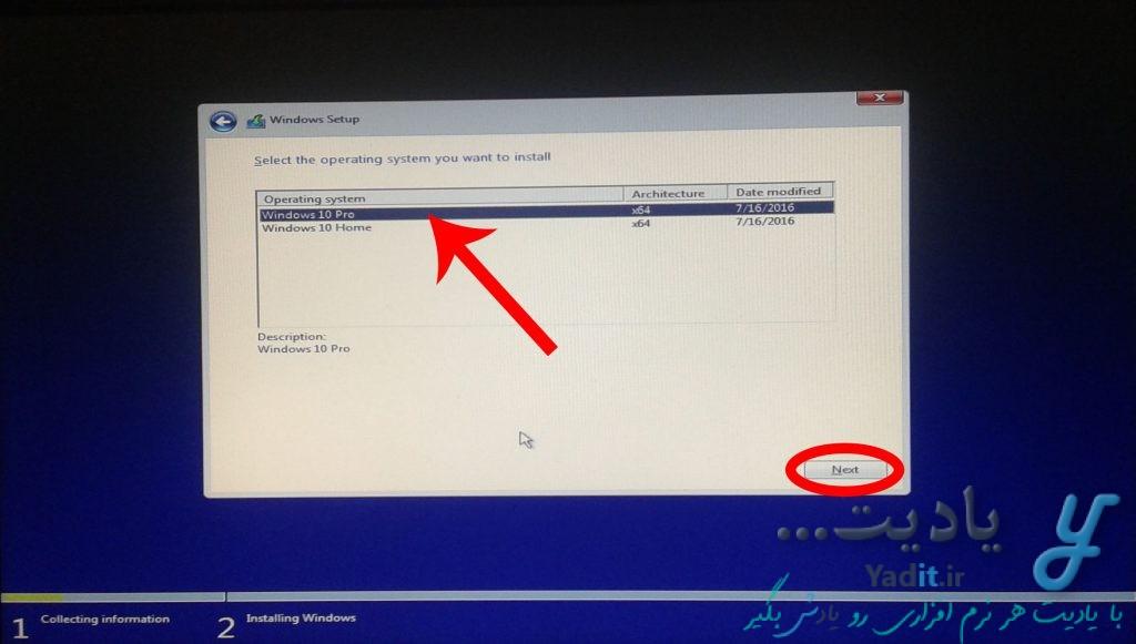 نوع ویندوز مورد نظر برای نصب