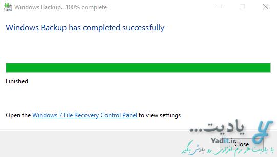 پایان فرآیند پشتیبان گیری (Backup)