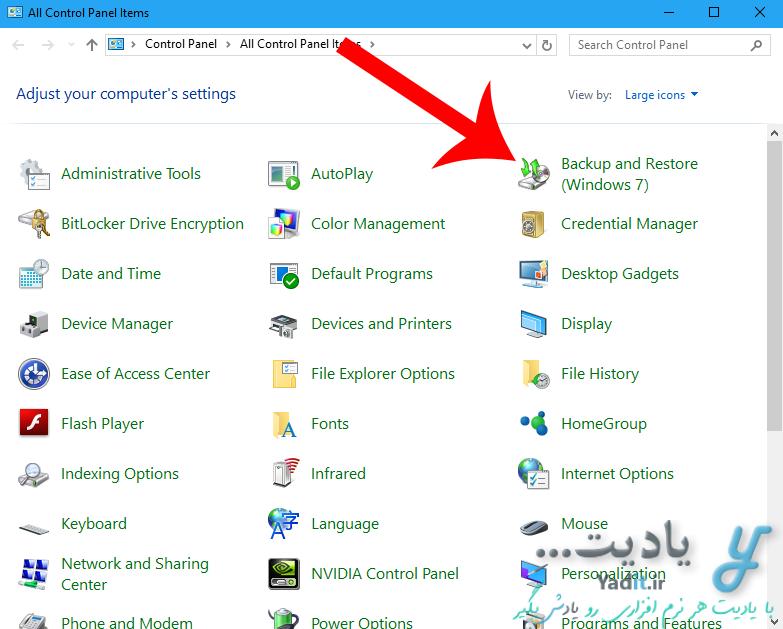 گرفتن نسخه ی پشتیبان از تمامی فایل ها و درایوها با ابزار ویندوز 10 (Backup and Restore)