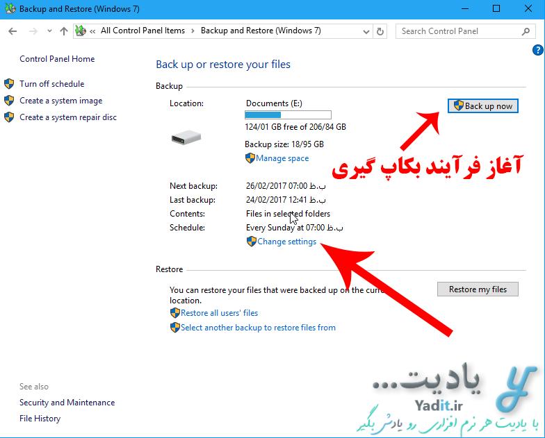 گرفتن نسخه ی پشتیبان از تمامی فایل ها و درایوها با استفاده از ابزار موجود در ویندوز 10 (Backup and Restore)