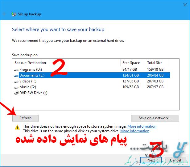 انتخاب درایو مورد نظر برای ذخیره سازی فایل های پشتیبان