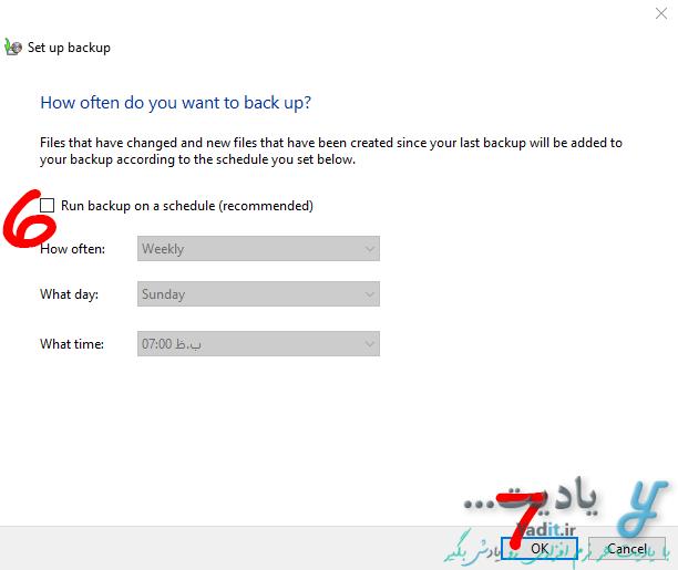 تنظیمات زمان بندی برای پشتیبان گیری دوره ای