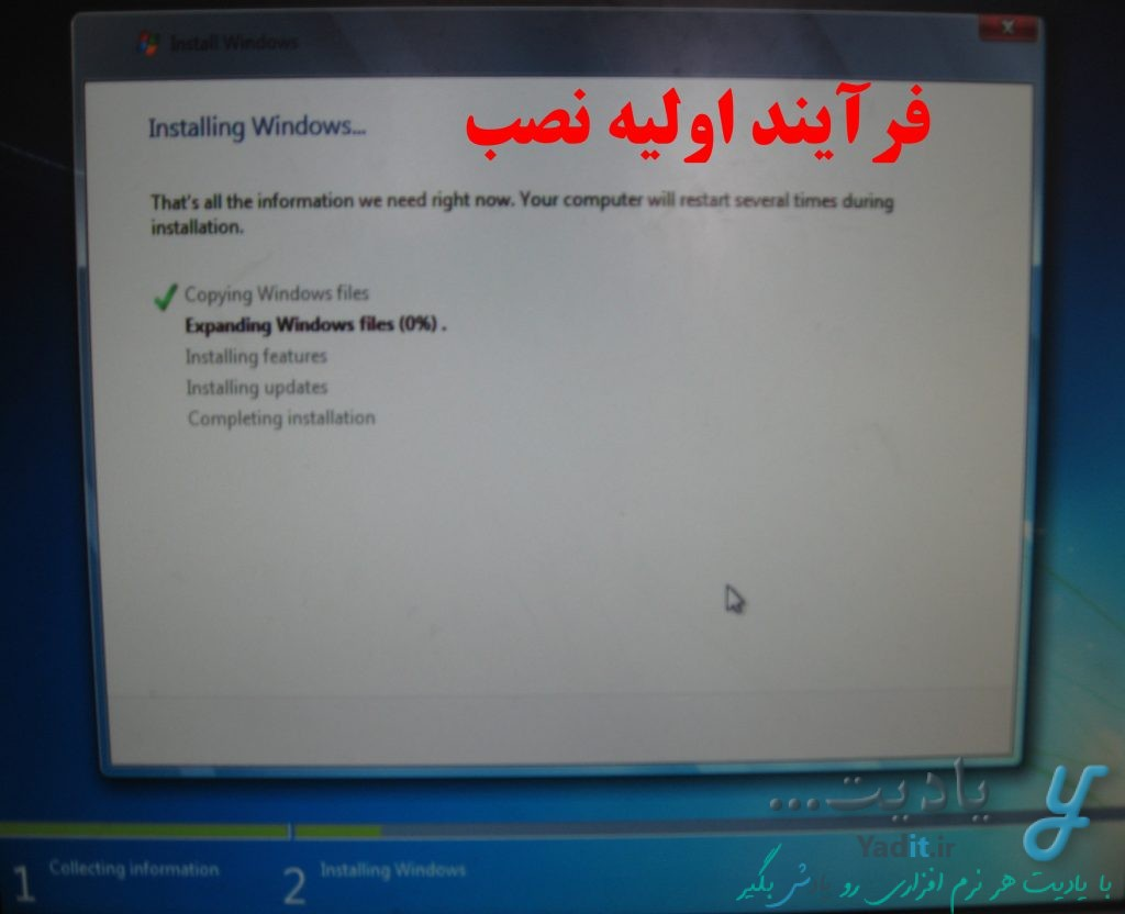 فرآیند اولیه نصب ویندوز 7