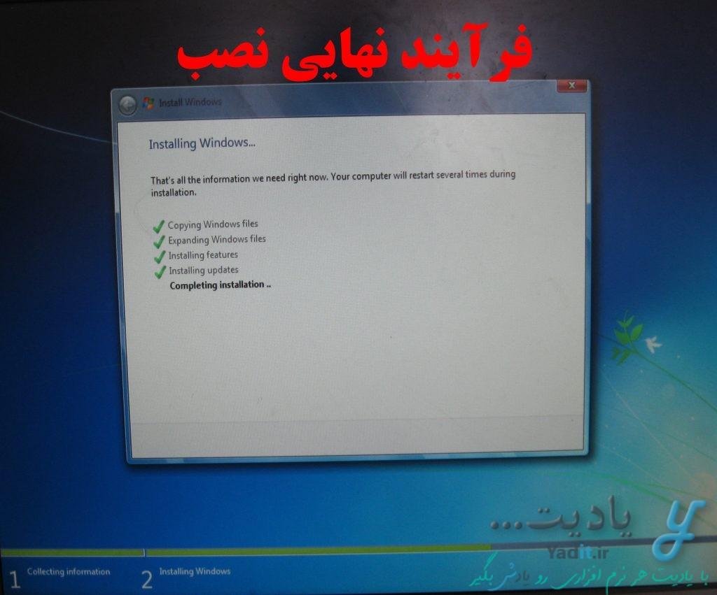 فرآیند نهایی نصب ویندوز 7