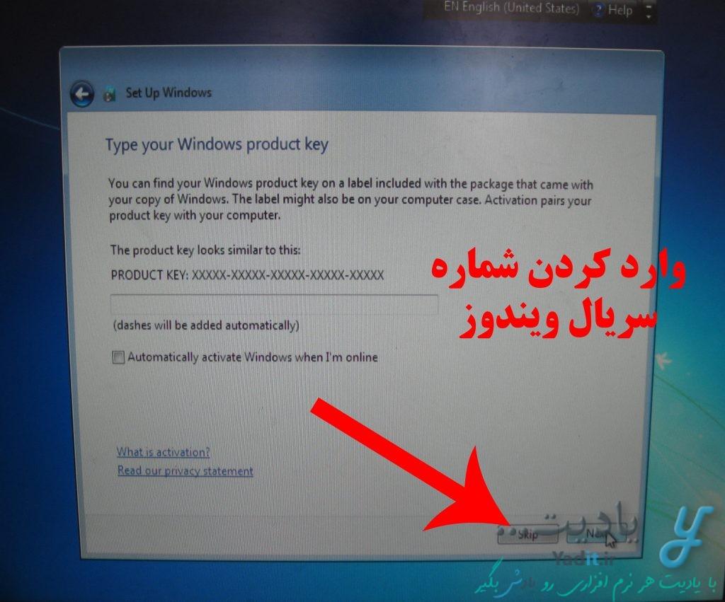 وارد کردن شماره سریال ویندوز
