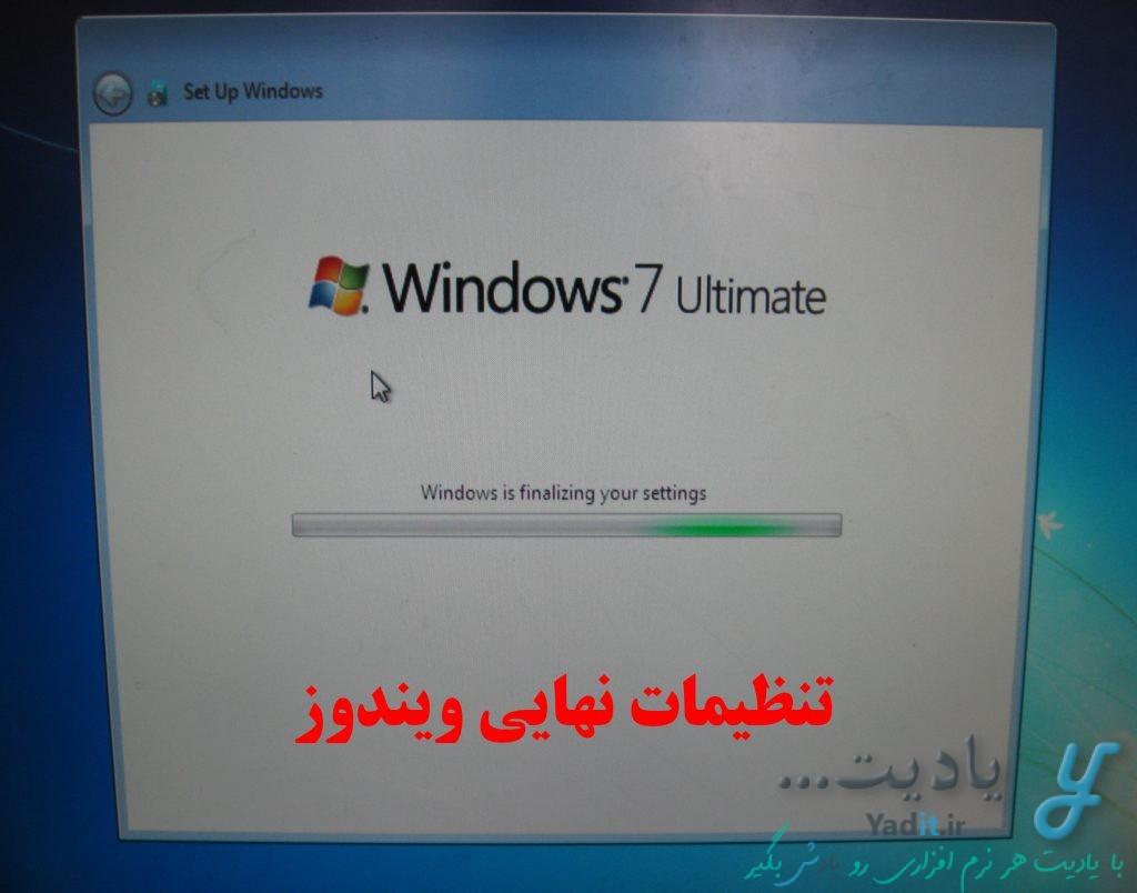تنظیمات نهایی ویندوز