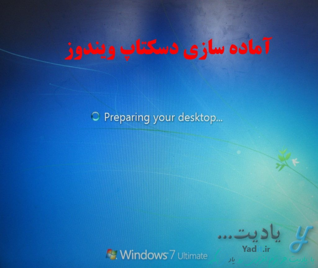 آماده سازی دسکتاپ ویندوز 7