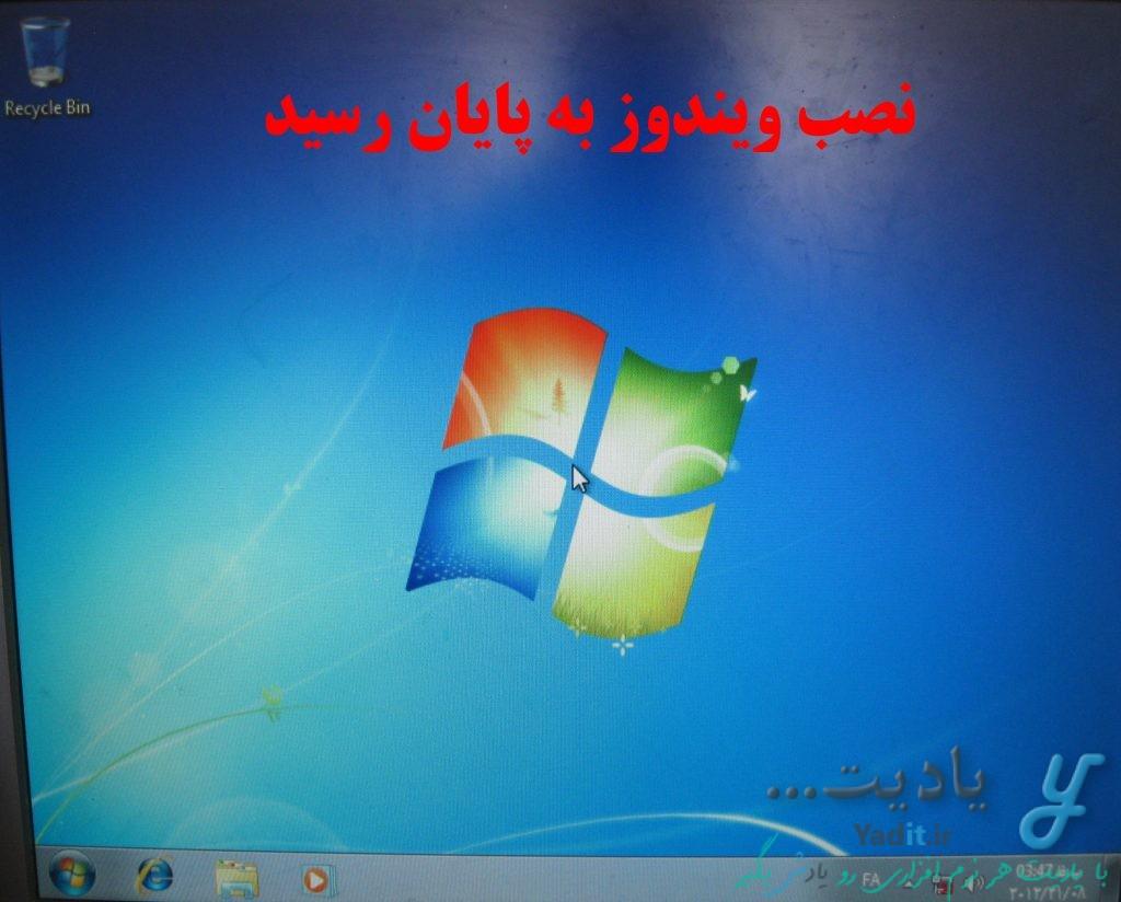 ورود به ویندوز 7