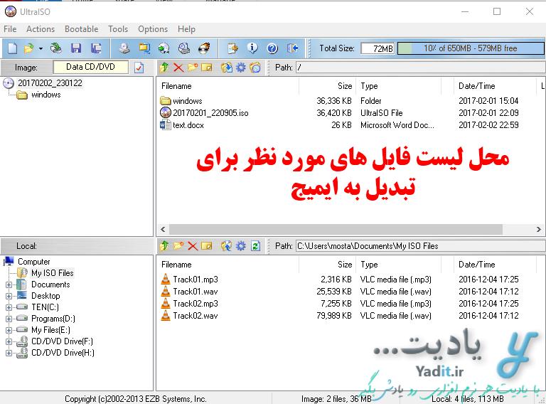 محل لیست فایل های مورد نظر برای تبدیل به یک فایل ایمیج