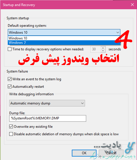 حل مشکل نمایش صفحه ی انتخاب سیستم عامل پس از پاک کردن یکی از ویندوزها در کامپیوترهای دارای دو یا چند ویندوز