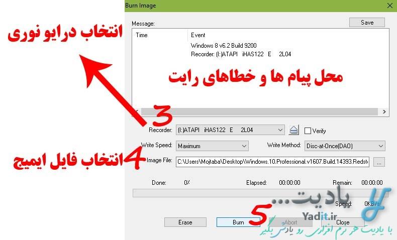 رایت فایل ایمیج با فرمت iso روی CD یا DVD با UltraISO