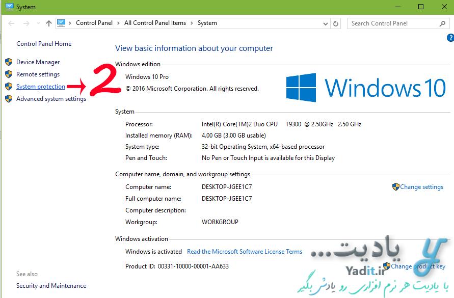 تغییر ویندوز پیش فرض برای ورود خودکار در خود ویندوز