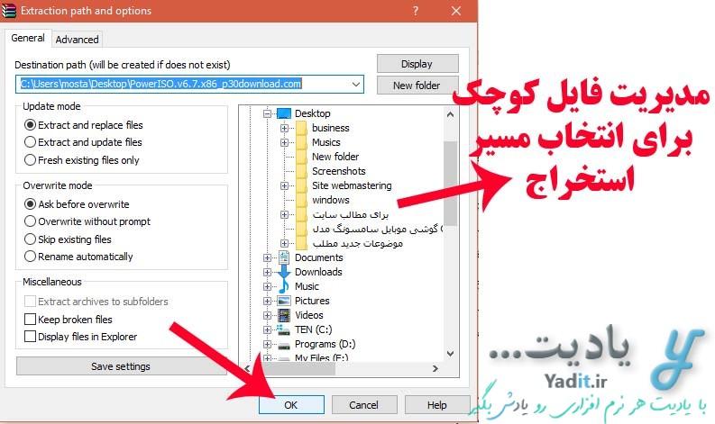 استخراج فایل های فشرده عادی با استفاده از گزینه های کلیک راست