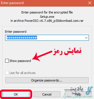 استخراج فایل های فشرده عادی دارای پسورد