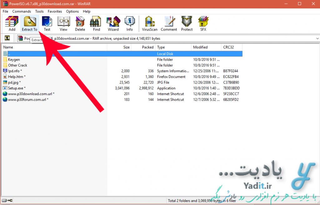 استخراج فایل های فشرده عادی بعد از باز کردن آن ها
