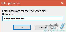 استخراج فایل های فشرده SFX (دارای فرمت exe) رمزدار