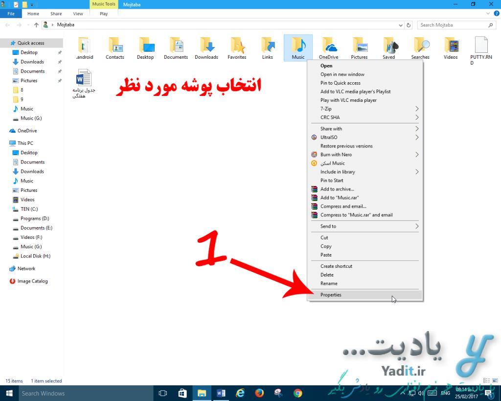 تغییر محل ذخیره سازی فایل های کاربر (User's Files) از درایو ویندوز به درایوی دیگر