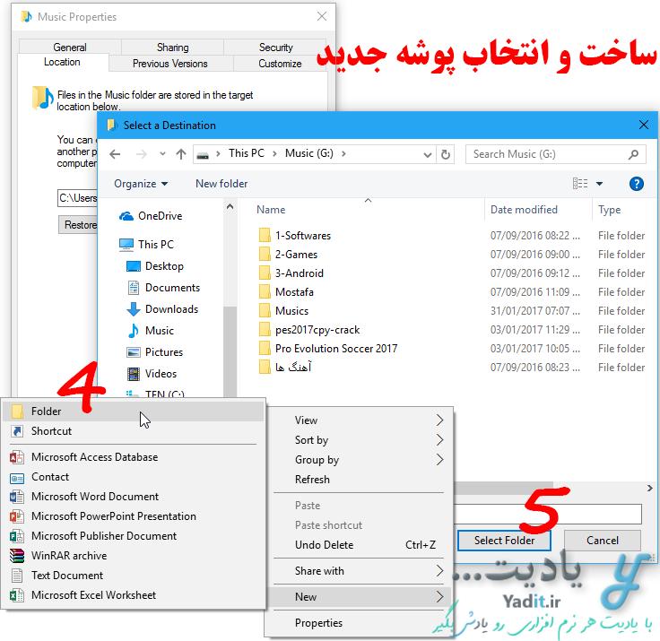 ساخت و انتخاب پوشه جدید برای پشتیبان گیری خودکار از فایل های کاربر