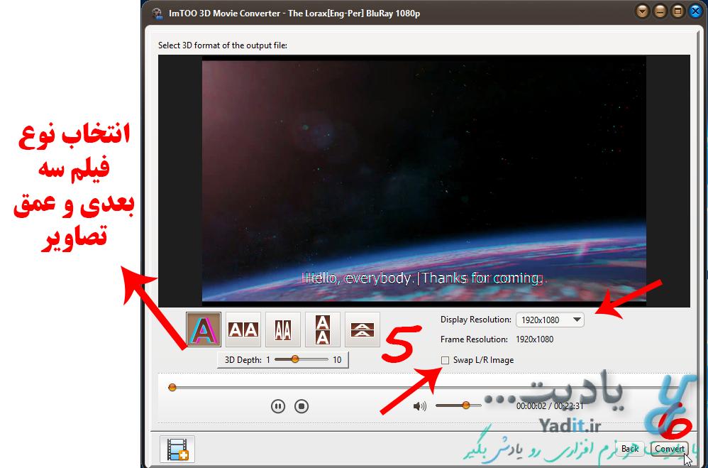 انجام تنظیمات برای تبدیل فیلم های دو بعدی به سه بعدی (۲D to 3D)