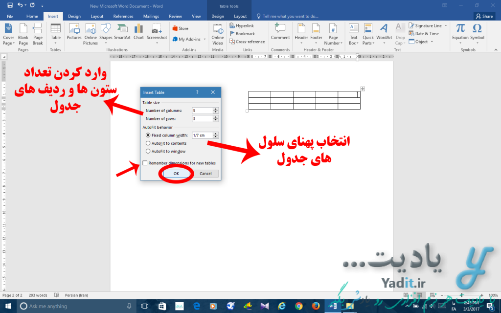 رسم جدول های مختلف و متنوع در ورد (Word)