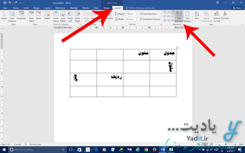 تغییر جهت متن (عمودی یا افقی) موجود در جدول در نرم افزار ورد