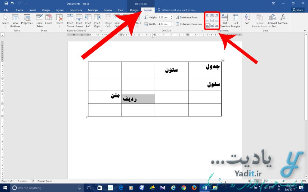 تنظیم متن داخل جدول و تغییر تراز آن در نرم افزار ورد