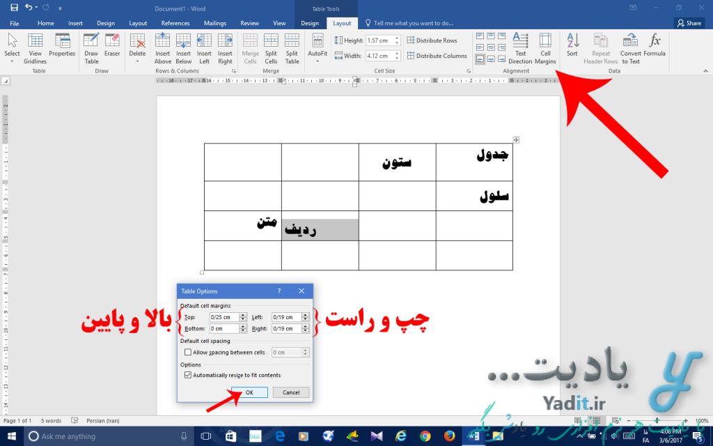 تنظیم حاشیه متن موجود در سلول های جدول