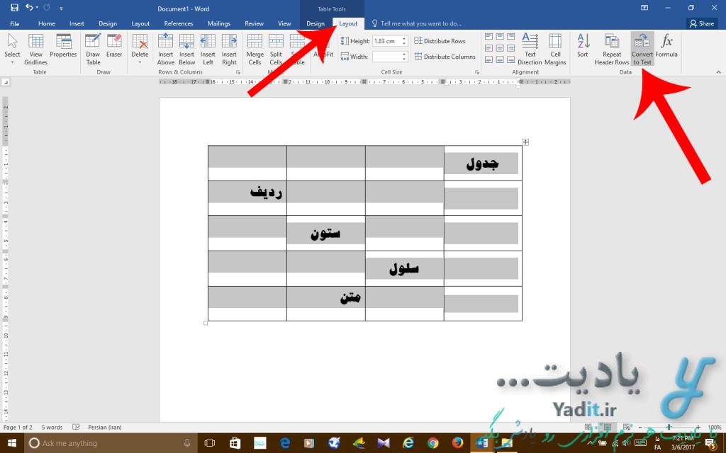 تبدیل جدول و اطلاعات داخل آن به متن در ورد (Word)