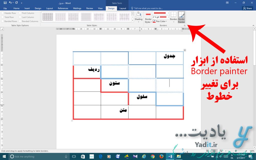 استفاده از ابزار Border painter برای تغییر خطوط جدول رسم شده در ورد