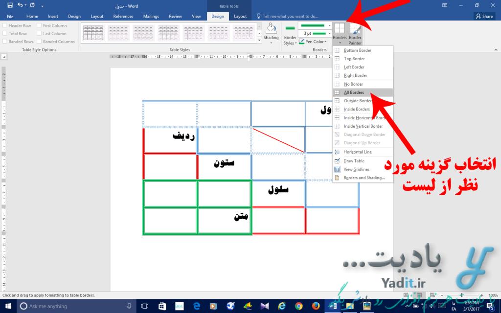 تغییر دسته جمعی تعدادی از خطوط سلول های جدول