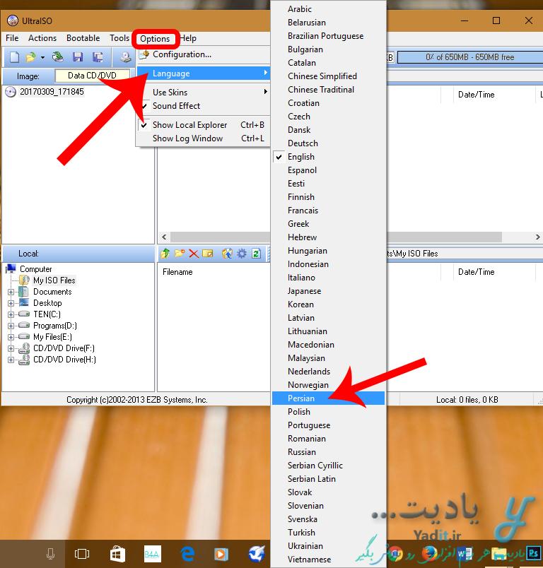 روش فارسی سازی محیط کاربری UltraISO