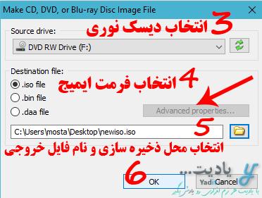 انجام تنظیمات تبدیل دیسک نوری (CD یا DVD) به فایل ایمیج با استفاده از نرم افزار PowerISO