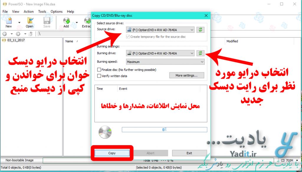 رایت انواع دیسک های نوری (CD و DVD) با استفاده از نرم افزار PowerISO