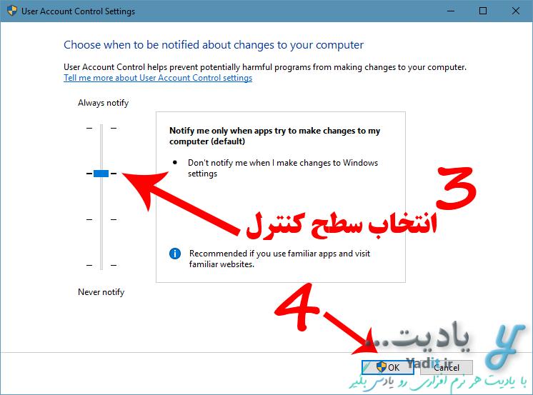 تغییر سطح کنترل برنامه ها در ویندوز با استفاده از قابلیت User account control آن