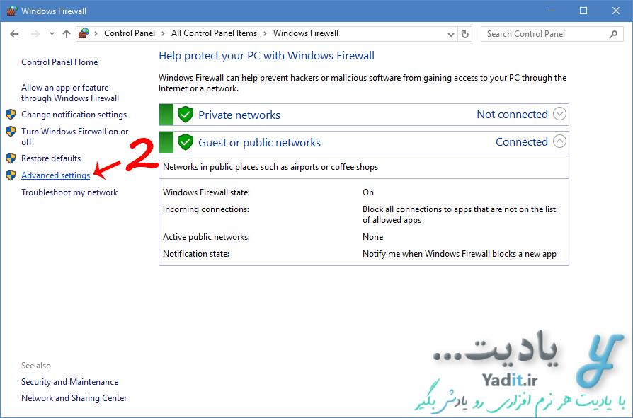 ورود به تنظیمات پیشرفته فایروال ویندوز (Windows Firewall)