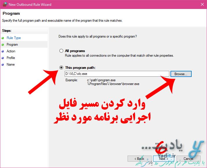روش قطع کامل اتصال برنامه های نصب شده در ویندوز به اینترنت توسط فایروال ویندوز (Windows Firewall)