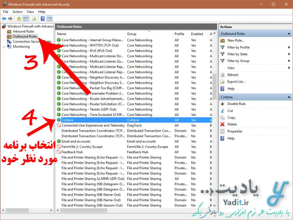 مسدودسازی اتصال برنامه ها با استفاده از فایروال ویندوز (Windows Firewall)