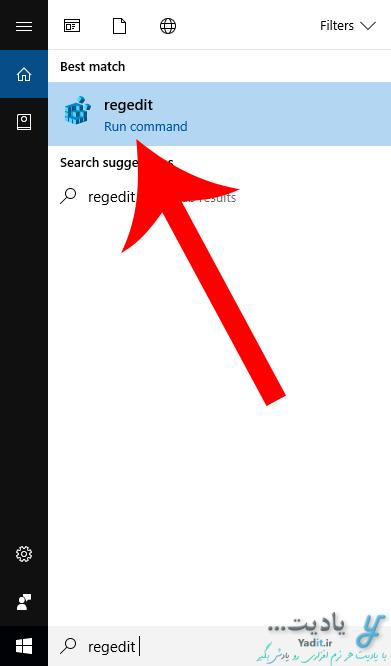 راه حل دوم استفاده از تنظیمات ریجستری