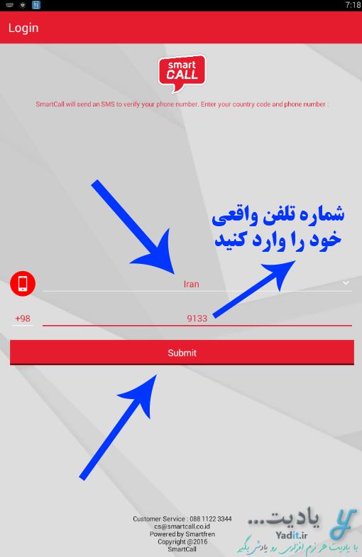 وارد کردن شماره تلفن واقعی برای ساخت آسان شماره مجازی با استفاده از اپلیکیشن اندرویدی smartcall