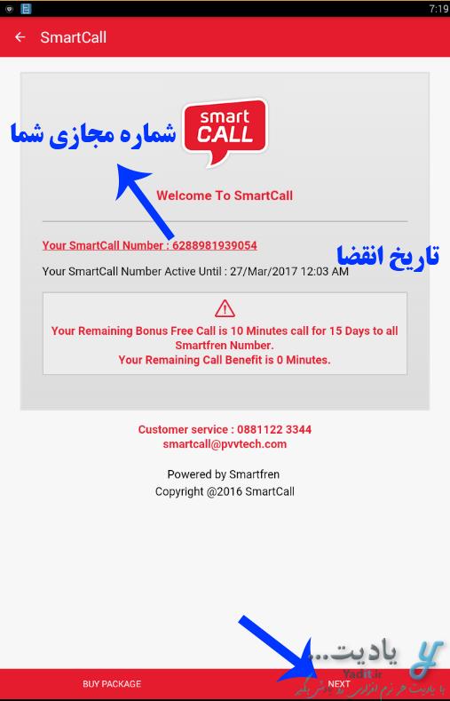 ساخت آسان شماره مجازی با استفاده از اپلیکیشن اندرویدی smartcall