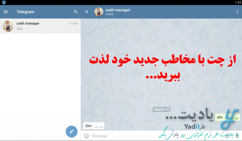 اضافه کردن مخاطب جدید به تلگرام (Telegram)