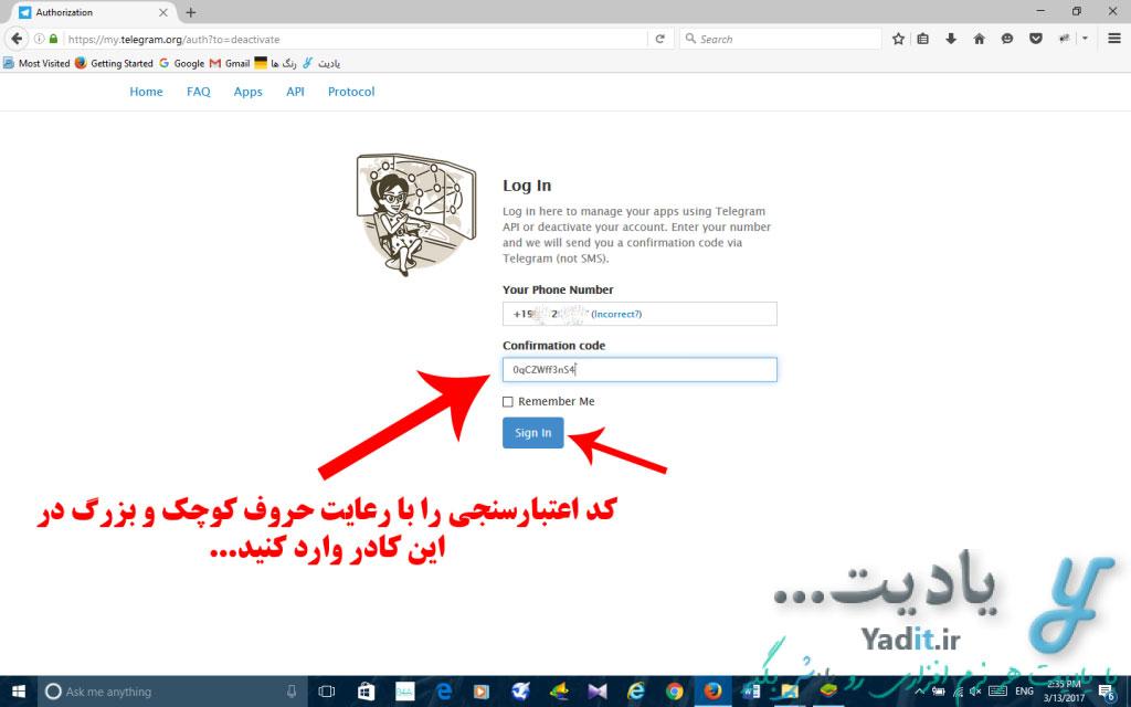 وارد کردن کد اعتبارسنجی برای حذف و پاک سازی اکانت تلگرام (Delete Account)
