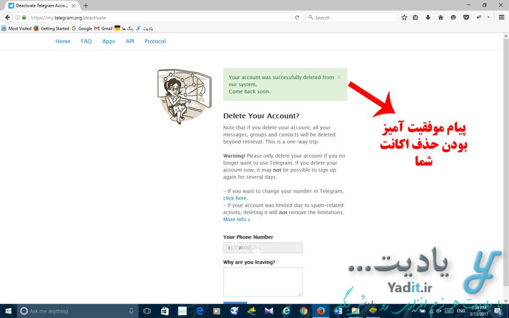 پیام موفقیت آمیز حذف و پاک سازی اکانت تلگرام (Delete Account)