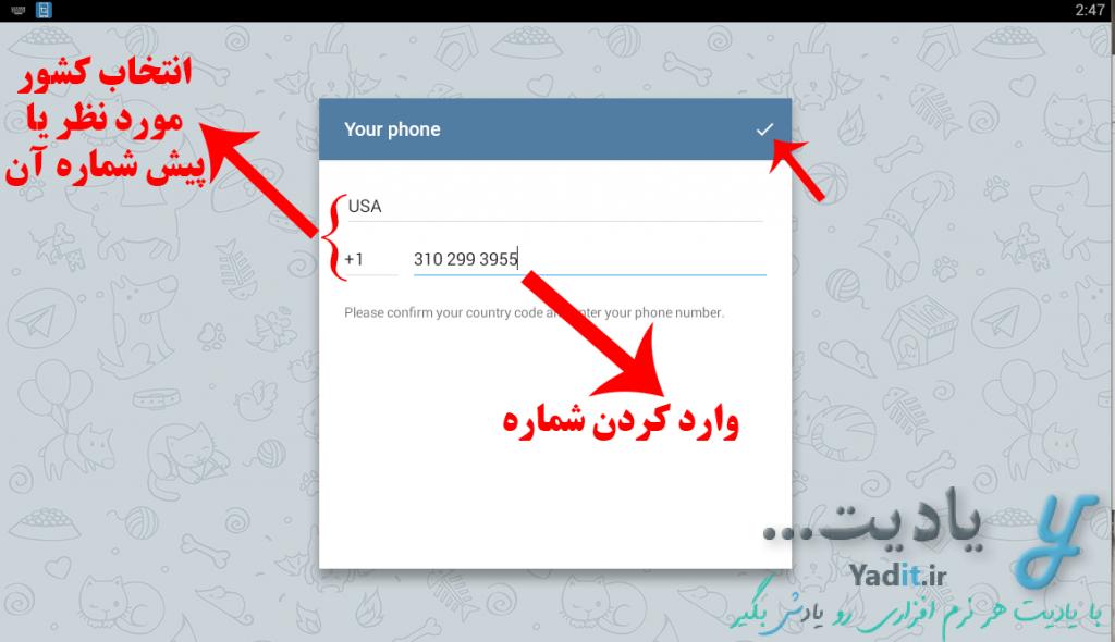 ورود به تلگرام (ساخت اکانت)