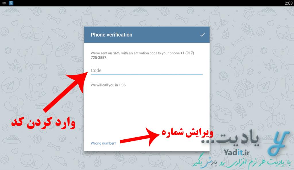 آموزش ثبت نام و ورود به تلگرام (ساخت اکانت) برای استفاده از آن