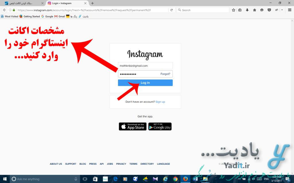 حذف و پاکسازی کامل اکانت اینستاگرام (Delete Account)